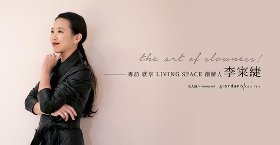 The Art of Slowness|別把忙碌當成,不好好生活的藉口:【專訪】就享 LIVING SPACE 創辦人李寀緁