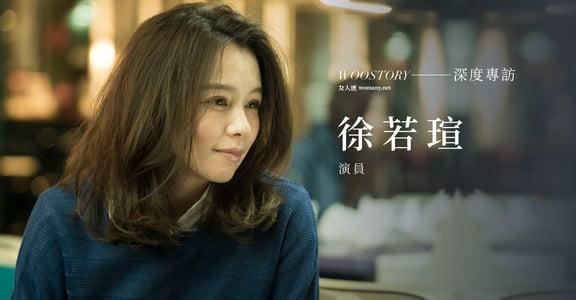 金馬 2019|專訪徐若瑄:愛情不必是人生全部