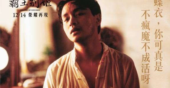 《霸王別姬》經典語錄:不瘋魔,不成活