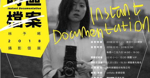 林予晞創作攝影展《時區檔案》:底片,讓我忘記想家的感覺