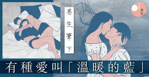 冷色系戀人插畫:每個臉紅心跳時刻,都是愛你的證明