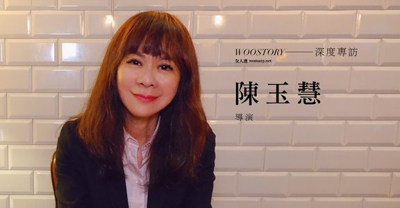 專訪《愛上卡夫卡》導演陳玉慧:除了婚姻愛情,女孩人生有更多追尋