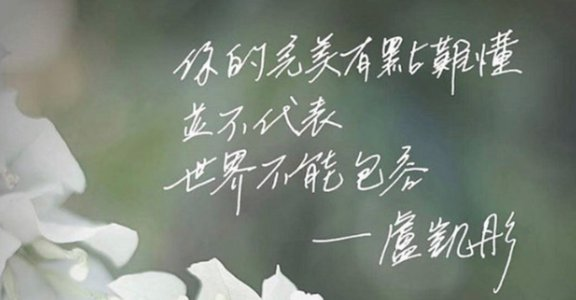 每週手寫|你的完美有點難懂,不代表世界不能包容