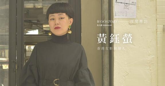 專訪女影香港創辦人 Sonia:漂亮,不該是欣賞女性的唯一法則