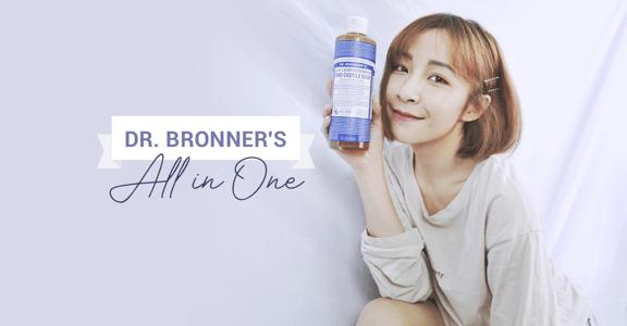 最純粹的有機堅持,寵愛妳的每個所愛—Dr. Bronner's 布朗博士