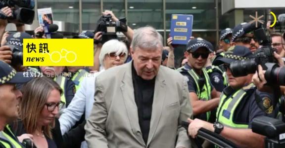 性別快訊|有罪!澳籍樞機主教 George Pell 性侵 13 歲孩童