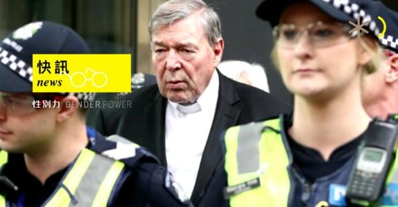 性別快訊|六年刑期!澳籍樞機主教 George Pell 性侵入監服刑