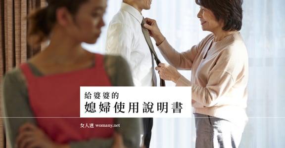 媳婦說明書:婆婆,我不是敵人,是妳兒子的愛人
