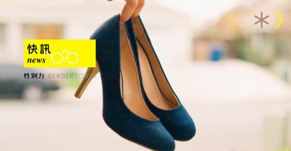 性別快訊|日本女性發起 #KuToo 運動:抵制穿高跟鞋上班限制