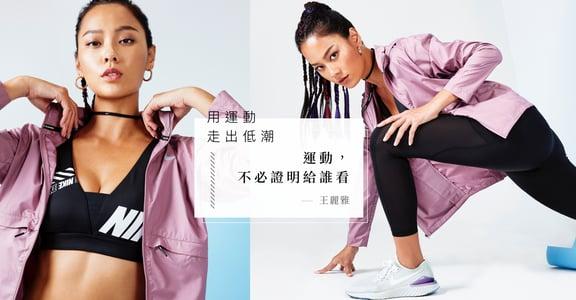【運動小姐】用運動走出低潮,王麗雅:運動,不必證明給誰看