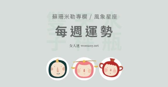 【蘇珊米勒】3/18~3/24 週運勢:雙子、天秤、水瓶