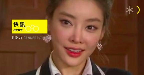 性別快訊|韓國 #Metoo 事件簿:張紫妍事件,從未真正落幕