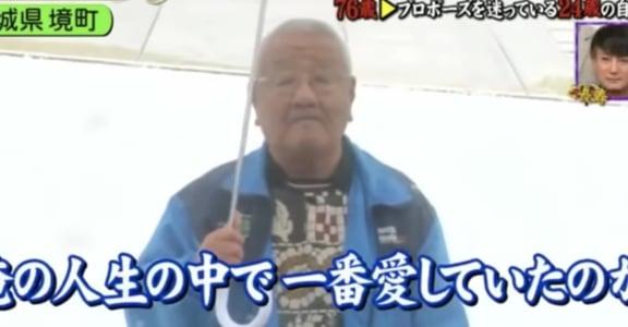76 歲爺爺的告白:每個人心中,都住著一種遺憾