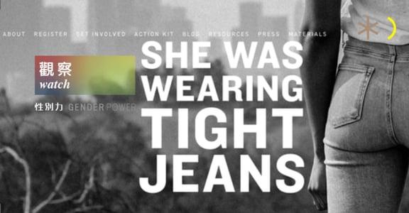 【性別觀察】世界丹寧日:被強暴後,法院卻說牛仔褲很緊,我是自願脫下的