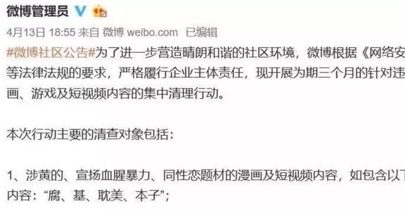 中國微博封殺女同志群組:「沒有話語權,死去也會是安靜的」
