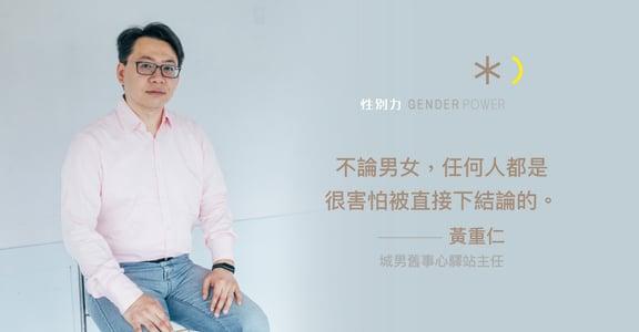 專訪城男舊事心驛站主任黃重仁:不論男孩女孩,「使自己成為自己」最重要