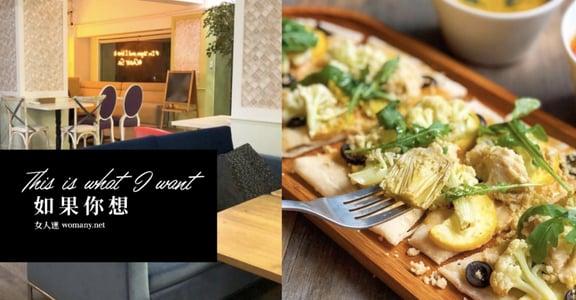 【如果你想】蔬食餐廳就是時尚!盤點五家草食系餐廳