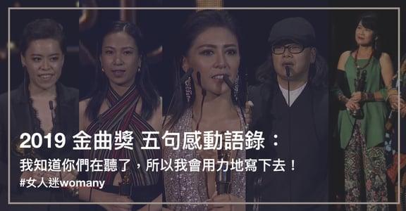 2019 金曲獎五句感動語錄:我知道你們在聽了,我會用力地寫下去!