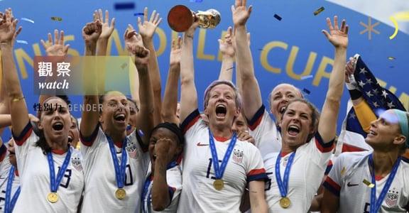性別觀察|女足世界杯冠軍美國隊薪水不到男性 40%,十年戰不同酬:女生運動,可以很優秀