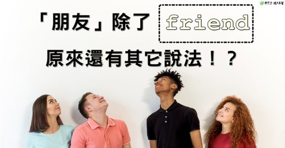 建立友誼第一步!朋友除了「friend」英文還可以怎麼說?