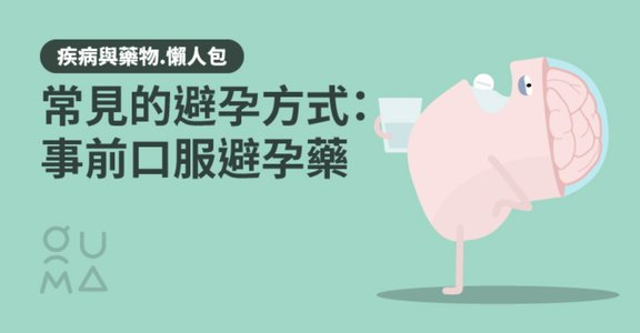 避孕小常識:事前避孕藥好處多,能幫女生調經、舒緩經痛