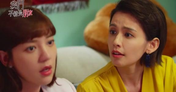《我們不能是朋友》有一種友情叫周惟惟與韓可菲:無論如何我會永遠陪妳