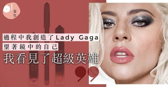 Lady Gaga 推個人化妝品牌:我們的化妝品,規則你來定