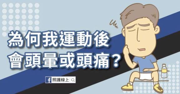 運動後總是頭暈暈? 你可能是「血氧不足」