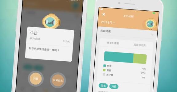 小資女想省錢看這裡!理財 app 記帳城市推新功能