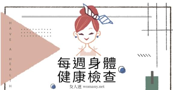 身體小教室|每天都要摸一摸它:乳房自我檢查四步驟