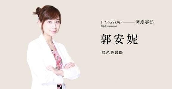「想試避孕藥,但又有點擔心?」專訪中山醫院婦產科郭安妮醫師,挑選避孕產品前該知道的五件事