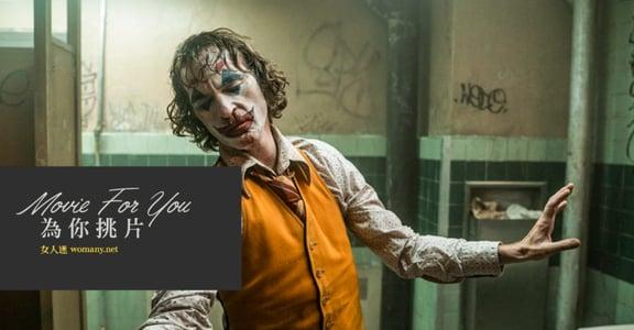 為你挑片|《小丑》的瘋狂背後:無家、失愛、創傷,足以造就一個心碎的反派
