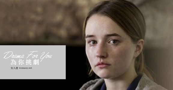 Netflix《難,置信》:後來,我只能說「我夢到自己被性侵」
