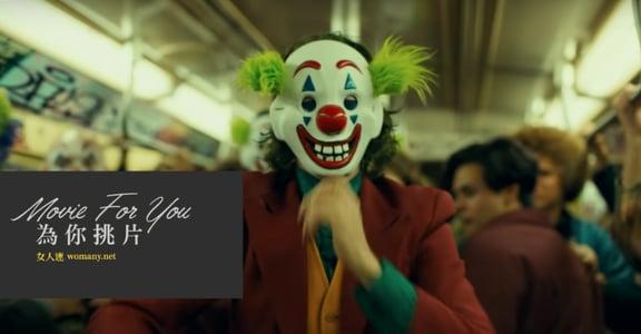 《小丑》的厭女爭論:為什麼性別總是被放在階級後面?