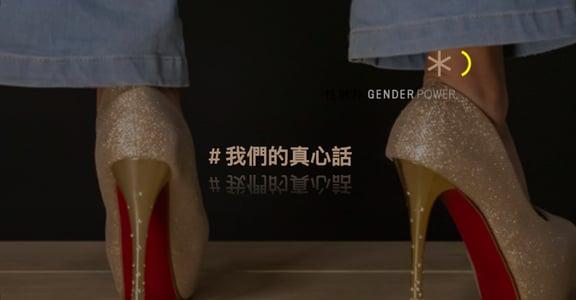【妹娃真心話】當女人為了「成為女人」而穿上高跟鞋