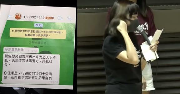「天拿水等緊你」香港中大學生吳傲雪指控性暴力,卻遭恐嚇
