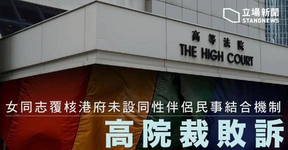 香港同性婚姻覆核,法官指:拒絕承認,並無侵害權利