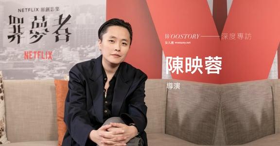 當江湖遇上詩詞 專訪《罪夢者》導演陳映蓉:我想喚回的,是文化感連結