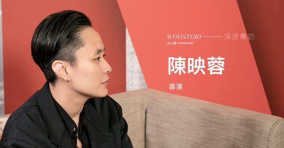 不夠大眾化?專訪《罪夢者》導演陳映蓉:我從來沒有不屑通俗