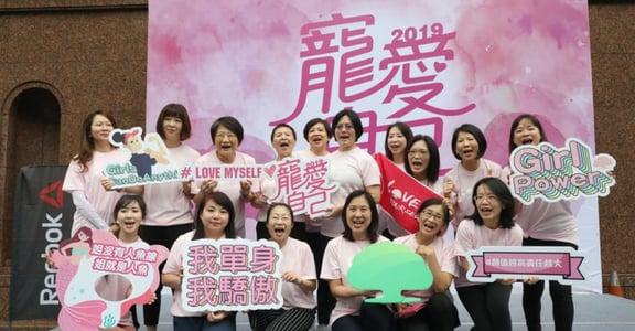 拿回「寵愛自己」的權利!國泰金控領銜舉辦女力運動課程