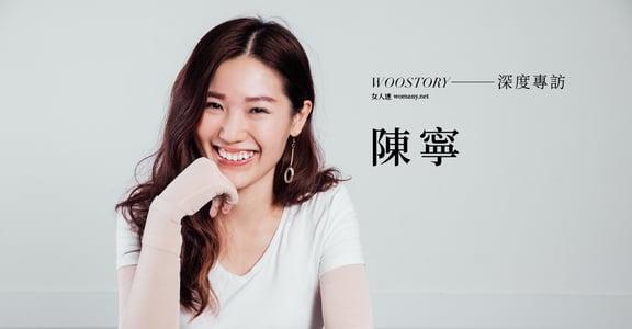 傷後如何修復自己?專訪陳寧:我不追求完美,只求去愛自己的故事性