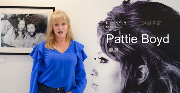 【獨家】專訪 Pattie Boyd:「繆思只對旁人有意義,對我來說,我就是我自己」