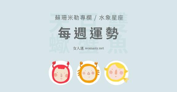 【蘇珊米勒】11/11-11/17 週運勢:雙魚、巨蟹、天蠍