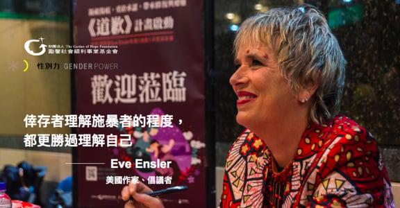 專訪 Eve Ensler:「父親強暴了我,而我從未等到他的道歉」