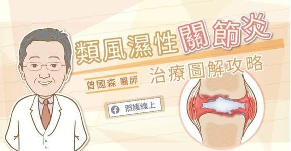 關節痛,就知道換季了:類風濕性關節炎治療攻略