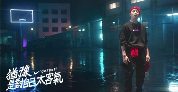 音樂人 ØZI 創作 Nike 主題曲:猶豫,是對自己太客氣