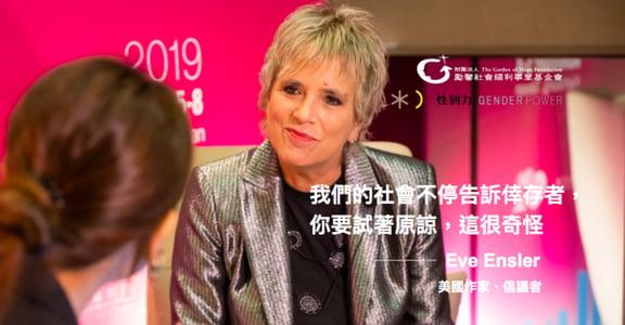 專訪 Eve Ensler:「我們的社會不停告訴倖存者,你要試著原諒,這很奇怪」