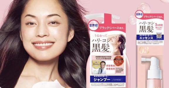 黑髮養護!日本醫髪品牌 Bosley 針對東方髮質,研發獨家強韌專利洗髮精