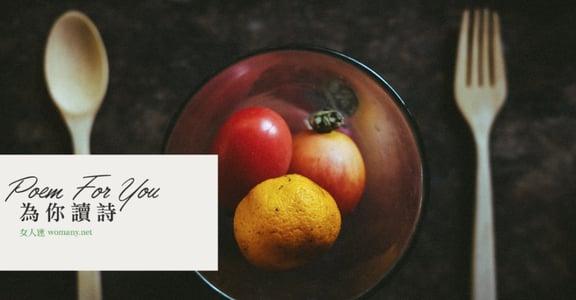 為你讀詩 寫給營養不良的人類:象牙是武器,不是餐具