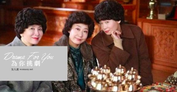 為你挑劇|《請回答1988》為什麼陪伴母親走過更年期很重要?